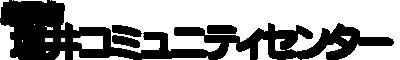 米沢市 塩井コミュニティセンター